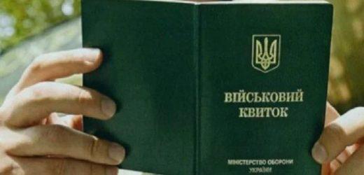 В Міноборони анонсували введення електронного військового квитка