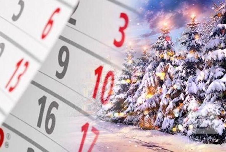Cкільки українці відпочиватимуть на новорічні свята
