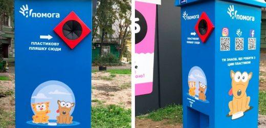 """Здай пластикову пляшку і отримай корм для вуличних тварин! У Києві відкрили перший """"Япомогабокс"""""""